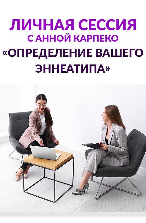 Онлайн-консультация на определение вашего типа Эннеаграммы