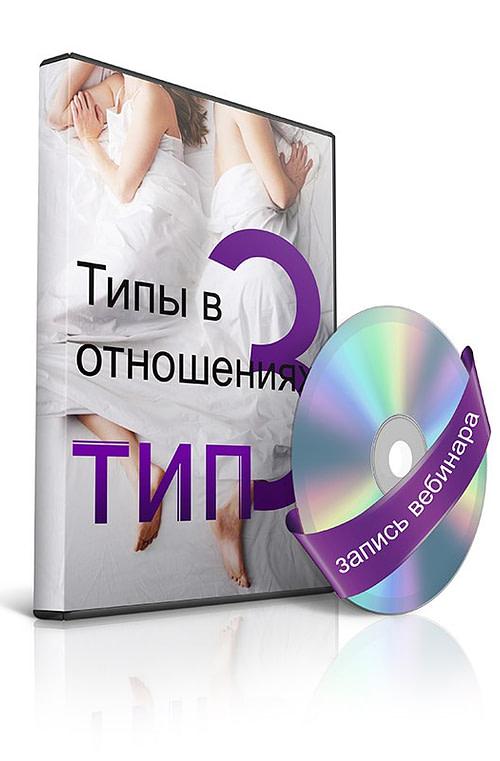 Личные отношения тип 3
