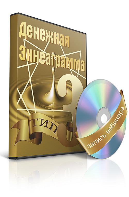 Денежная Эннеаграмма. Тип 3