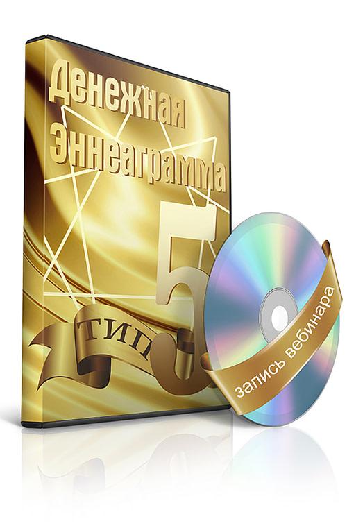 Денежная Эннеаграмма. Тип 5