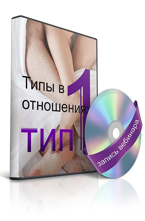 Личные отношения тип 1