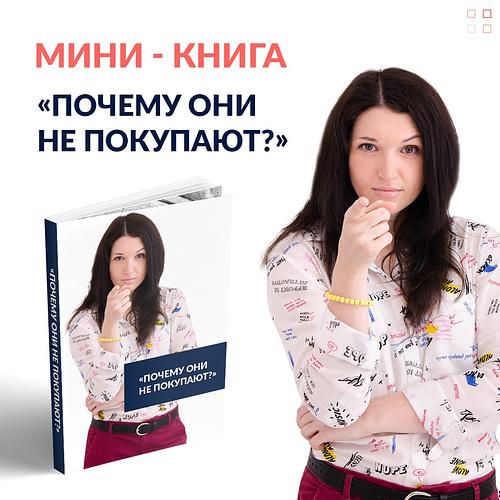 """Мини-книга """"Как полюбить маркетинг"""""""